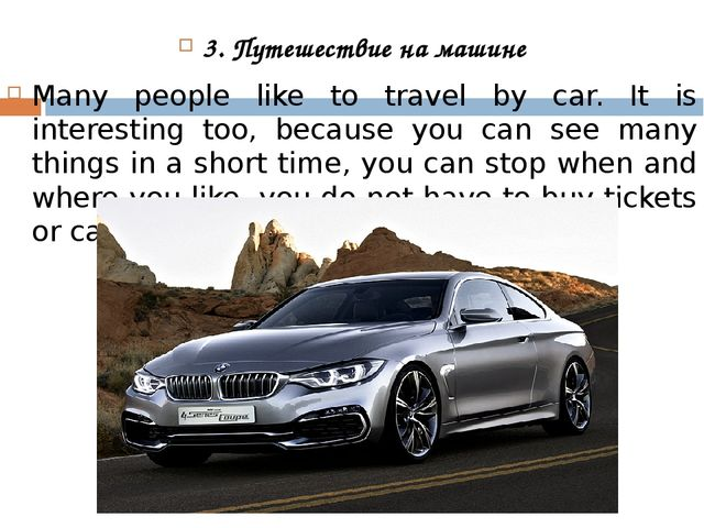 3. Путешествие на машине Many people like to travel by car. It is interesting...
