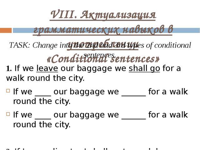 VIII. Актуализация грамматических навыков в употреблении «Conditional sentenc...