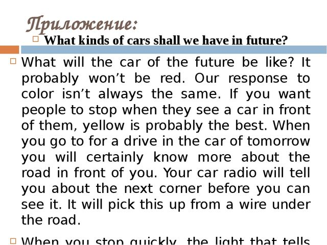 Приложение: What kinds of cars shall we have in future? What will the car of...