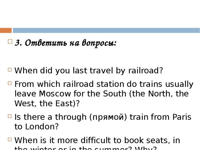 3. Ответить на вопросы: When did you last travel by railroad? From which rail...