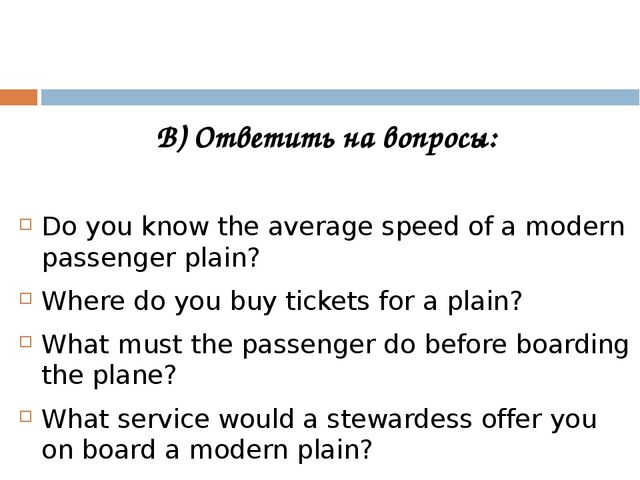 B) Ответить на вопросы: Do you know the average speed of a modern passenger p...