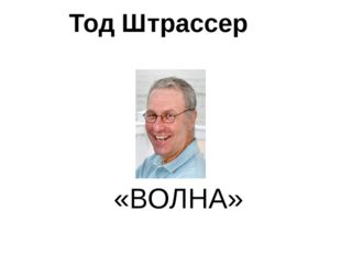 «ВОЛНА» Тод Штрассер