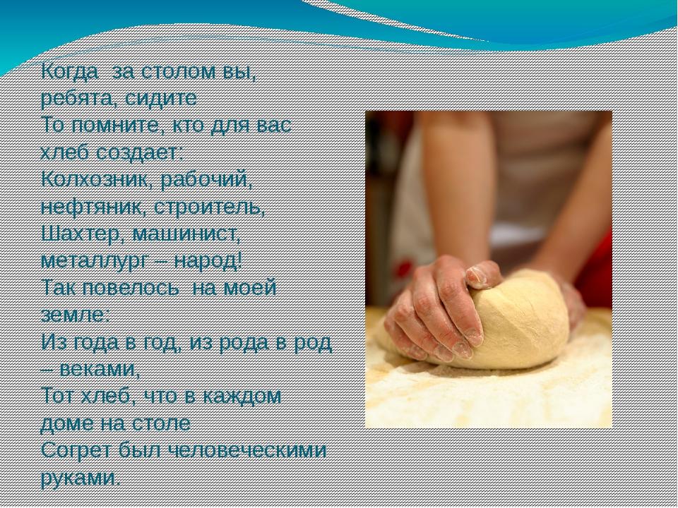 Когдаза столом вы, ребята, сидите То помните, кто для вас хлеб создает: Кол...