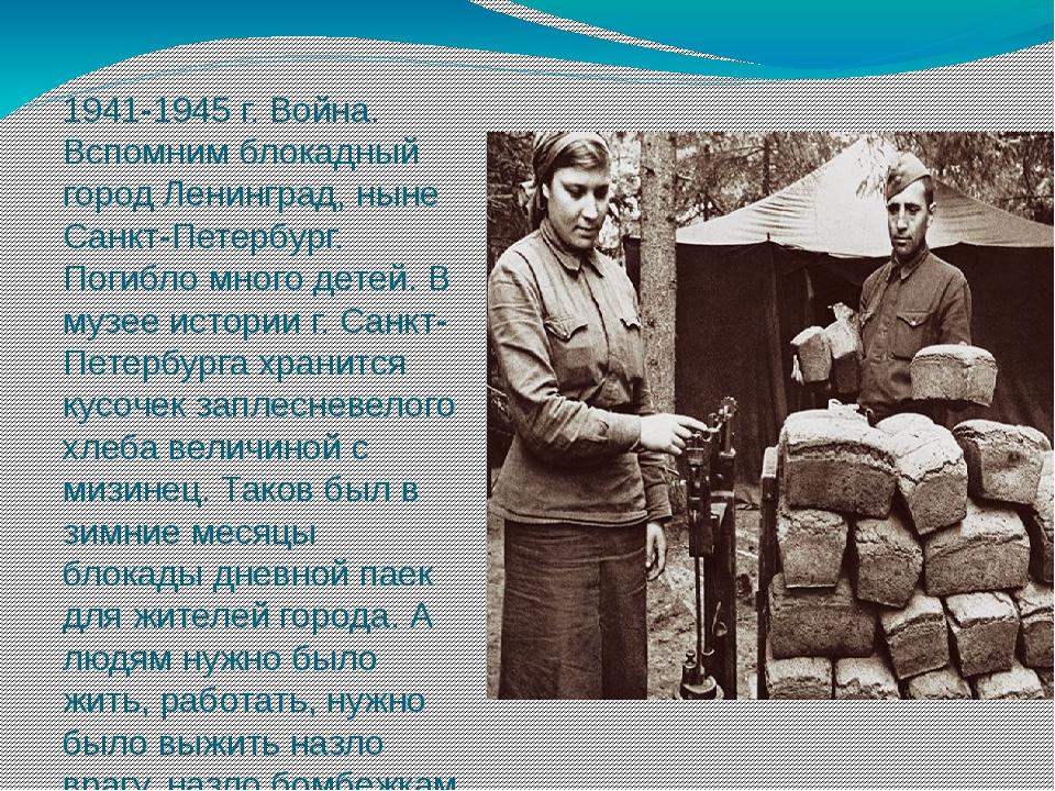 1941-1945 г. Война. Вспомним блокадный город Ленинград, ныне Санкт-Петербург....