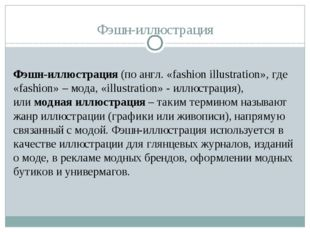 Фэшн-иллюстрация Фэшн-иллюстрация(по англ. «fashion illustration», где «fash