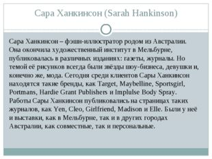 Сара Ханкинсон (Sarah Hankinson) Сара Ханкинсон – фэшн-иллюстратор родом из А