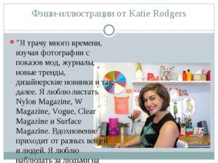 """Фэшн-иллюстрации от Katie Rodgers """"Я трачу много времени, изучая фотографии с"""