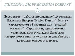 ДЖЕССИКа ДЮРРАН/JESSICA DURRANT Перед вами - работы американской художницы Дж