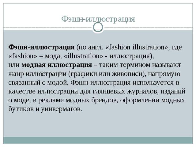 Фэшн-иллюстрация Фэшн-иллюстрация(по англ. «fashion illustration», где «fash...