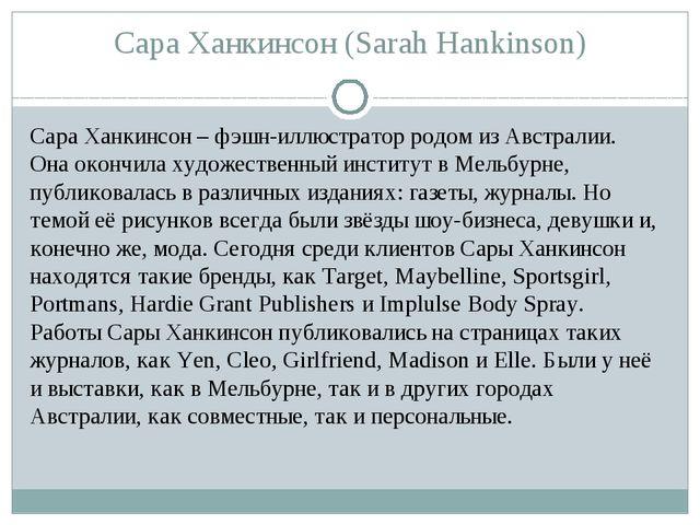 Сара Ханкинсон (Sarah Hankinson) Сара Ханкинсон – фэшн-иллюстратор родом из А...