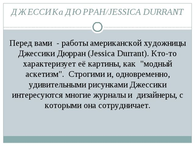 ДЖЕССИКа ДЮРРАН/JESSICA DURRANT Перед вами - работы американской художницы Дж...