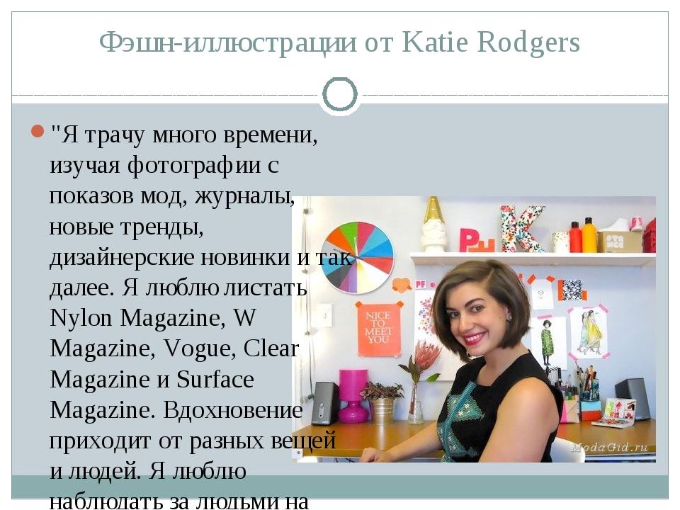 """Фэшн-иллюстрации от Katie Rodgers """"Я трачу много времени, изучая фотографии с..."""