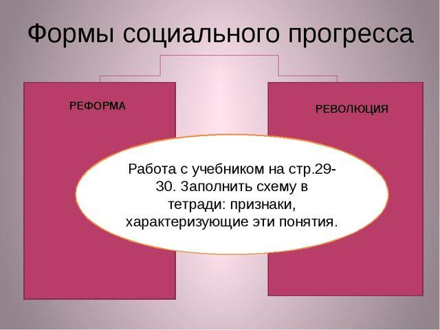 Формы социального прогресса РЕВОЛЮЦИЯ РЕФОРМА Работа с учебником на стр.29-30...