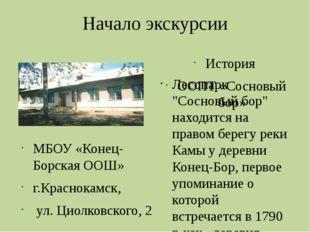 Начало экскурсии МБОУ «Конец-Борская ООШ» г.Краснокамск, ул. Циолковского, 2