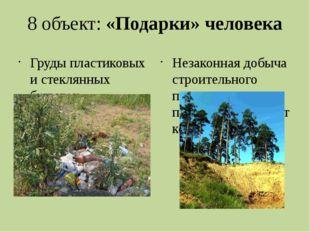 8 объект: «Подарки» человека Груды пластиковых и стеклянных бутылок, полиэтил