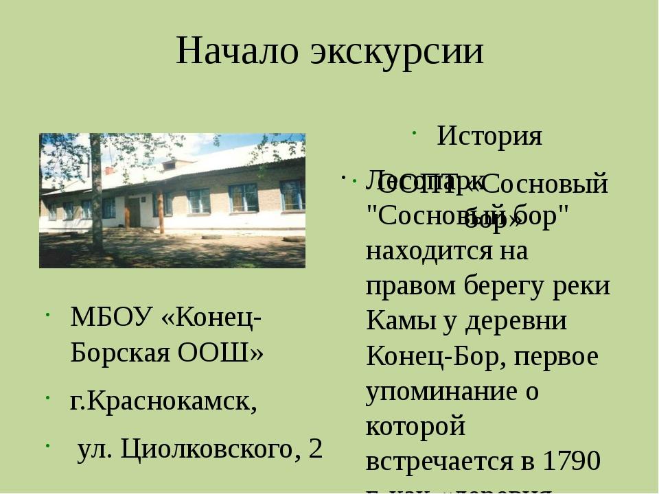 Начало экскурсии МБОУ «Конец-Борская ООШ» г.Краснокамск, ул. Циолковского, 2...