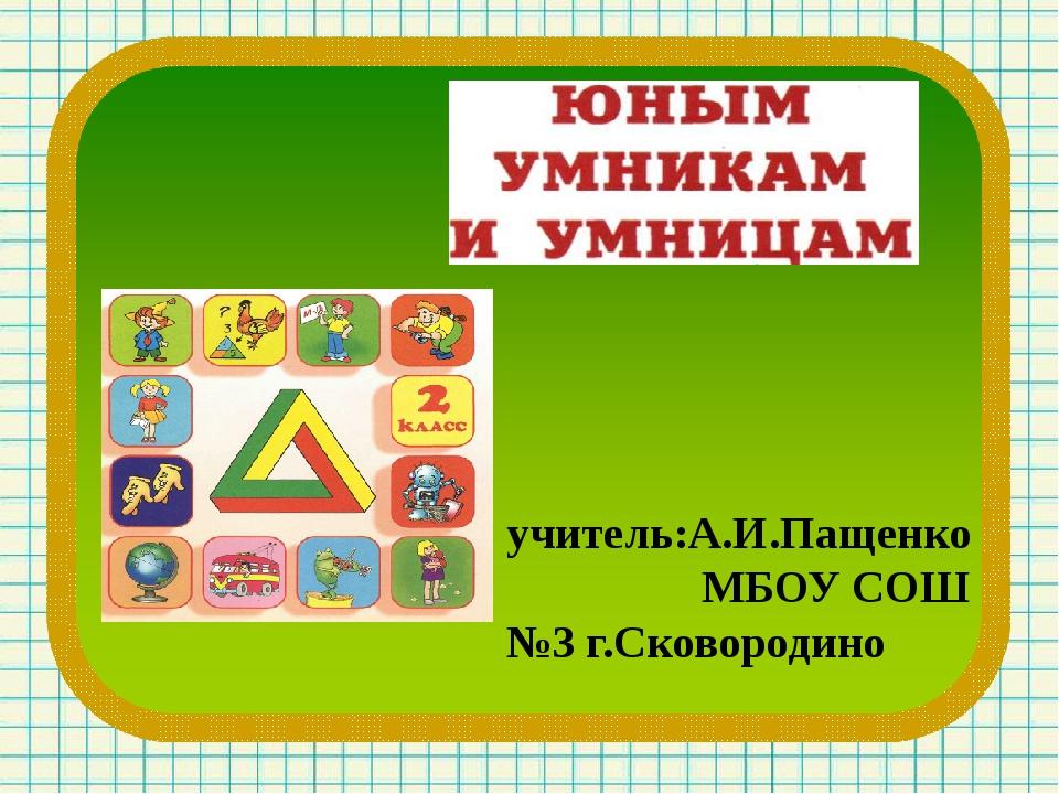 учитель:А.И.Пащенко МБОУ СОШ №3 г.Сковородино