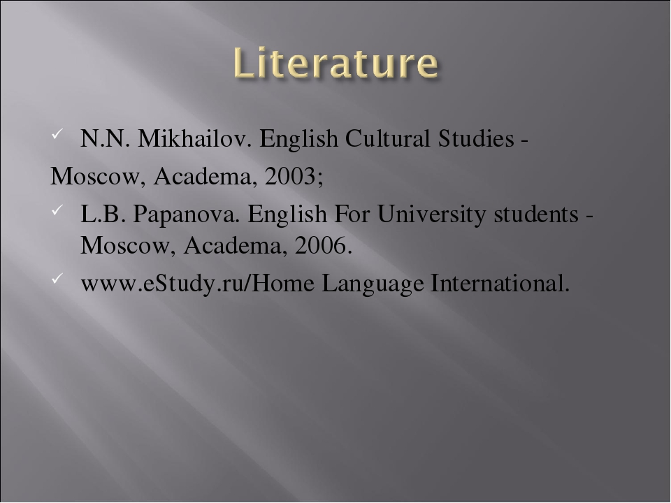 N.N. Mikhailov. English Cultural Studies - Moscow, Academa, 2003; L.B. Papano...