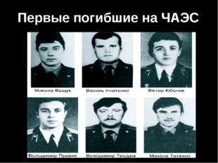 Первые погибшие на ЧАЭС