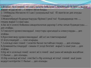 1.Бұршақ белгілерінің тұқым қуалауы бойынша Г.Мендельдің еңбегі ... жылы жары