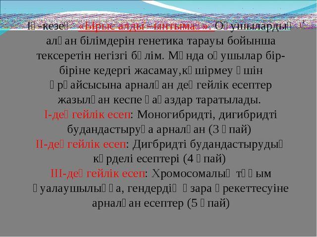ІҮ-кезең «Ырыс алды –ынтымақ». Оқушылардың алған білімдерін генетика тарауы б...
