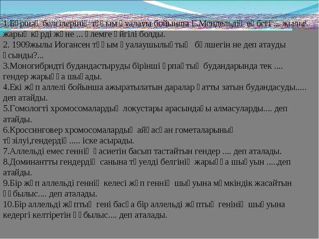 1.Бұршақ белгілерінің тұқым қуалауы бойынша Г.Мендельдің еңбегі ... жылы жары...