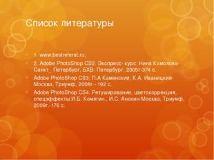 Список литературы 1. www.bestreferat.ru; 2. Adobe PhotoShop СS2. Экспресс- ку