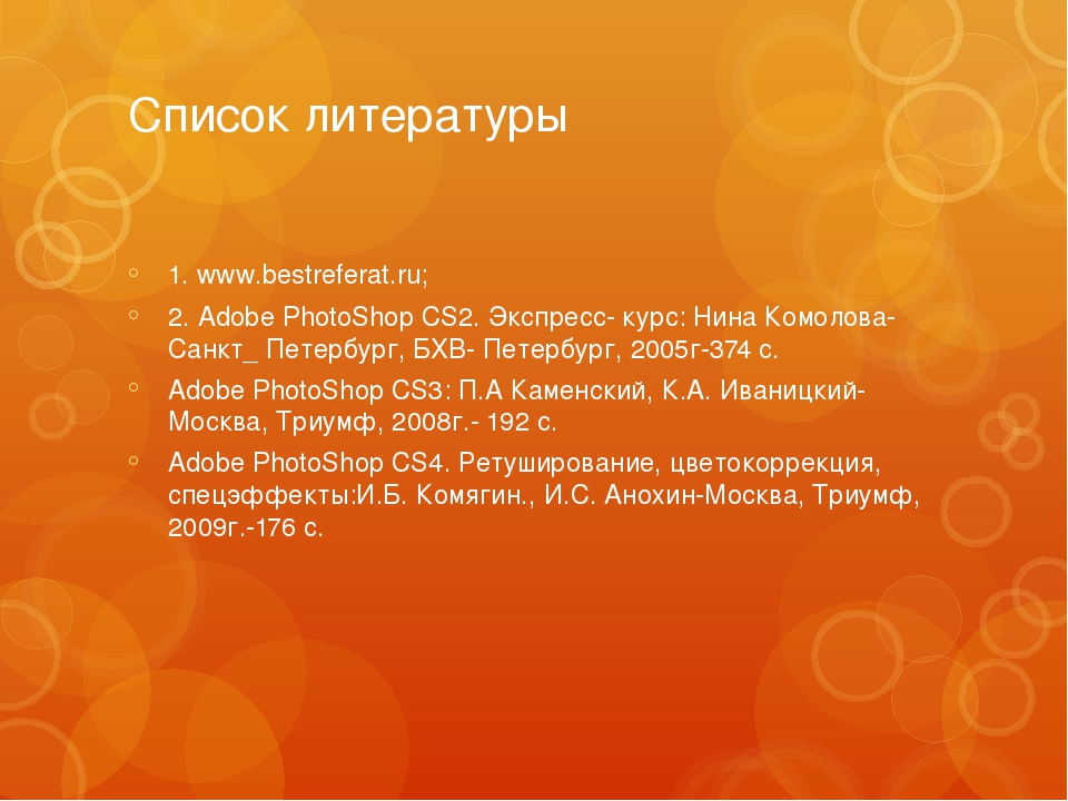 Список литературы 1. www.bestreferat.ru; 2. Adobe PhotoShop СS2. Экспресс- ку...