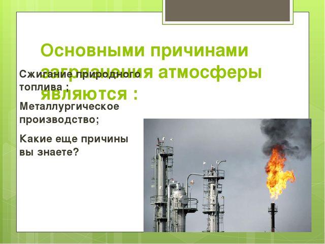 Основными причинами загрязнения атмосферы являются : Сжигание природного топл...