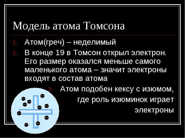 Модель атома Томсона Атом(греч) – неделимый В конце 19 в Томсон открыл электр...