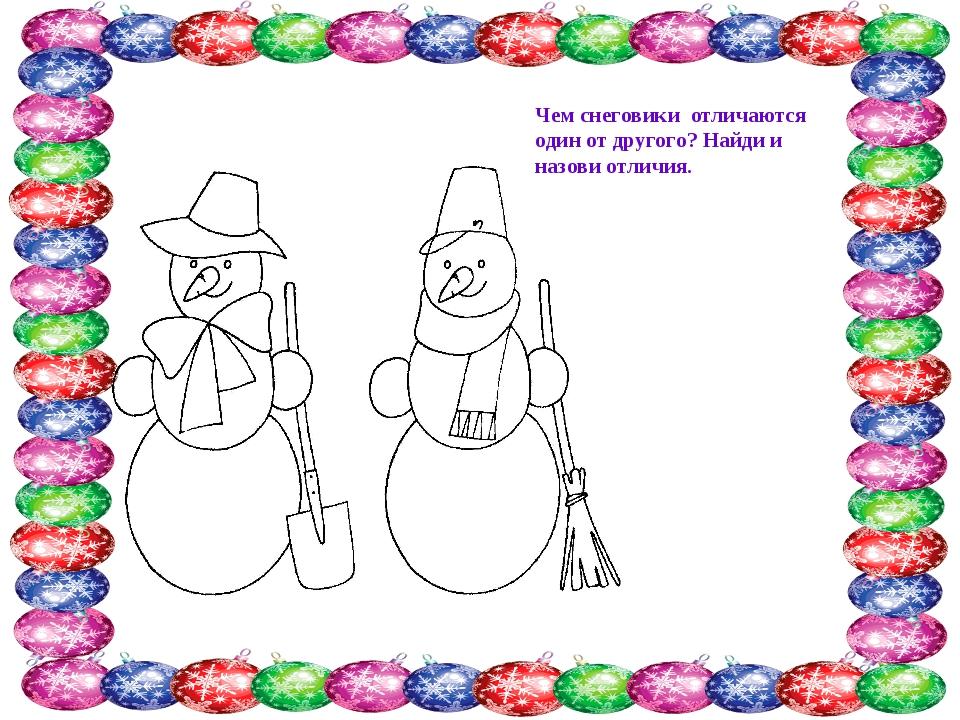 Чем снеговики отличаются один от другого? Найди и назови отличия.