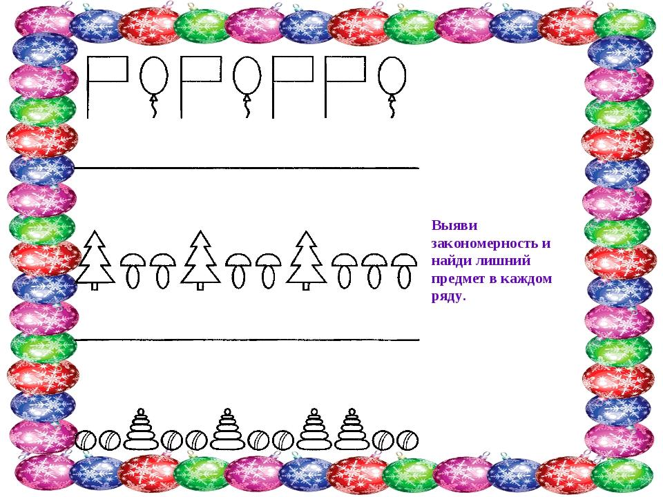 Выяви закономерность и найди лишний предмет в каждом ряду.