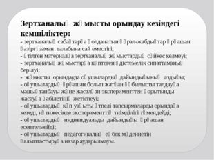 Зертханалық жұмысты орындау кезіндегі кемшіліктер: - зертханалық сабақтарға қ