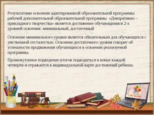 Результатами освоения адаптированной образовательной программы: рабочей допол