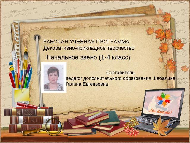 РАБОЧАЯ УЧЕБНАЯ ПРОГРАММА Декоративно-прикладное творчество Начальное звено...