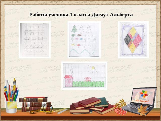 Работы ученика 1 класса Дигаут Альберта
