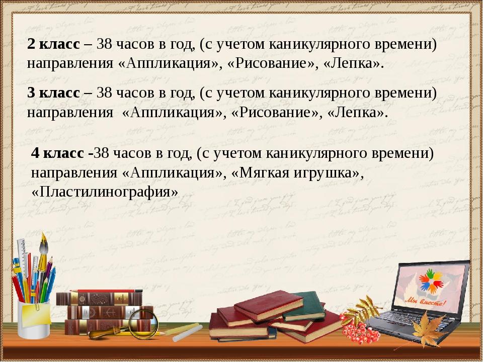 2 класс – 38 часов в год, (с учетом каникулярного времени) направления «Аппли...