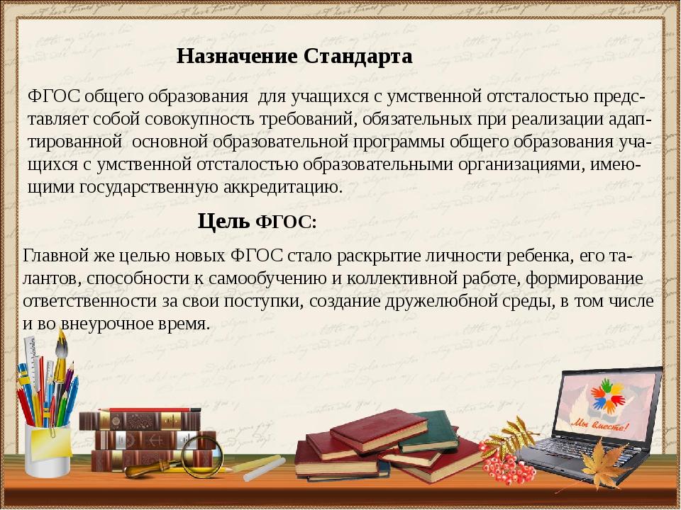 Назначение Стандарта ФГОС общего образования для учащихся с умственной отстал...