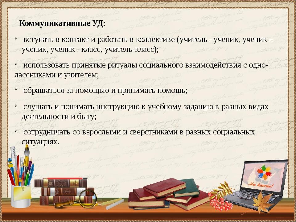 Коммуникативные УД: вступать в контакт и работать в коллективе (учитель –учен...