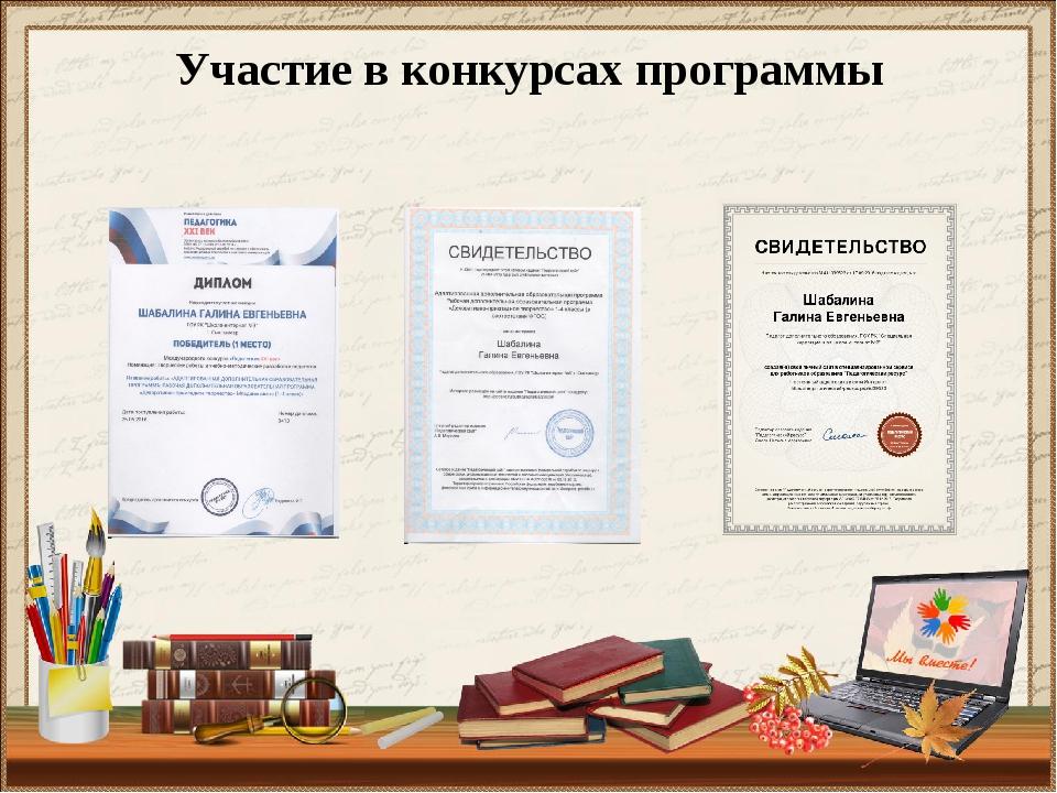 Участие в конкурсах программы