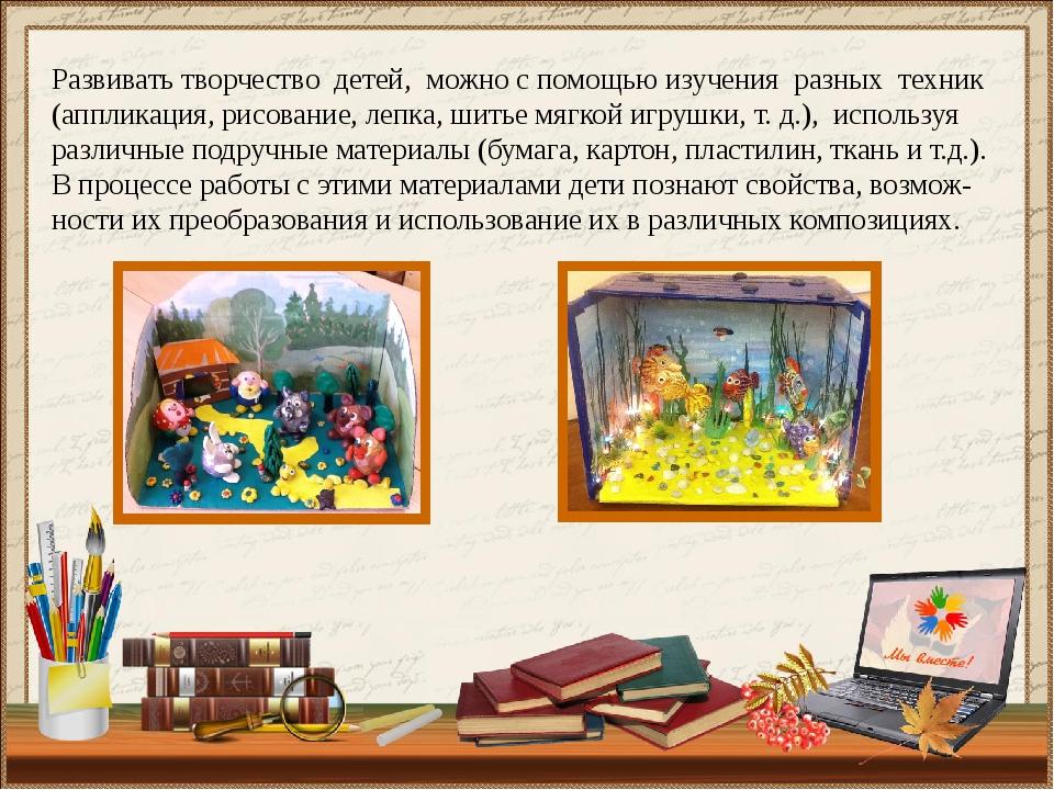 Развивать творчество детей, можно с помощью изучения разных техник (аппликаци...