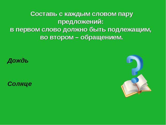 Составь с каждым словом пару предложений: в первом слово должно быть подлежащ...