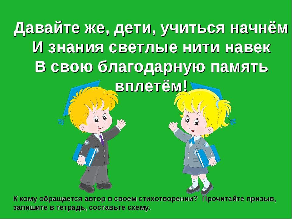 Давайте же, дети, учиться начнём И знания светлые нити навек В свою благодарн...
