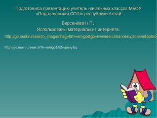 Подготовила презентацию учитель начальных классов МБОУ «Подгорновская СОШ» ре