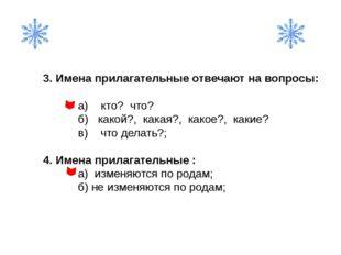 3. Имена прилагательные отвечают на вопросы: а) кто? что? б) какой?, какая?,