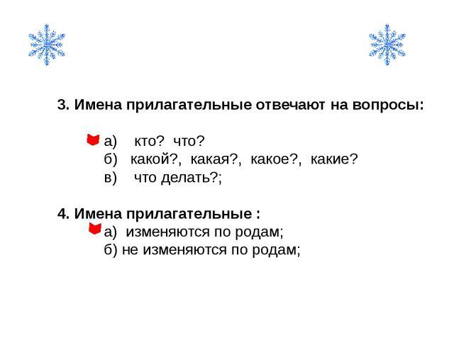 3. Имена прилагательные отвечают на вопросы: а) кто? что? б) какой?, какая?,...