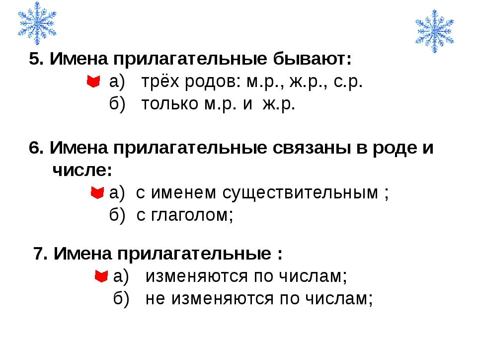 5. Имена прилагательные бывают: а) трёх родов: м.р., ж.р., с.р. б) только м.р...