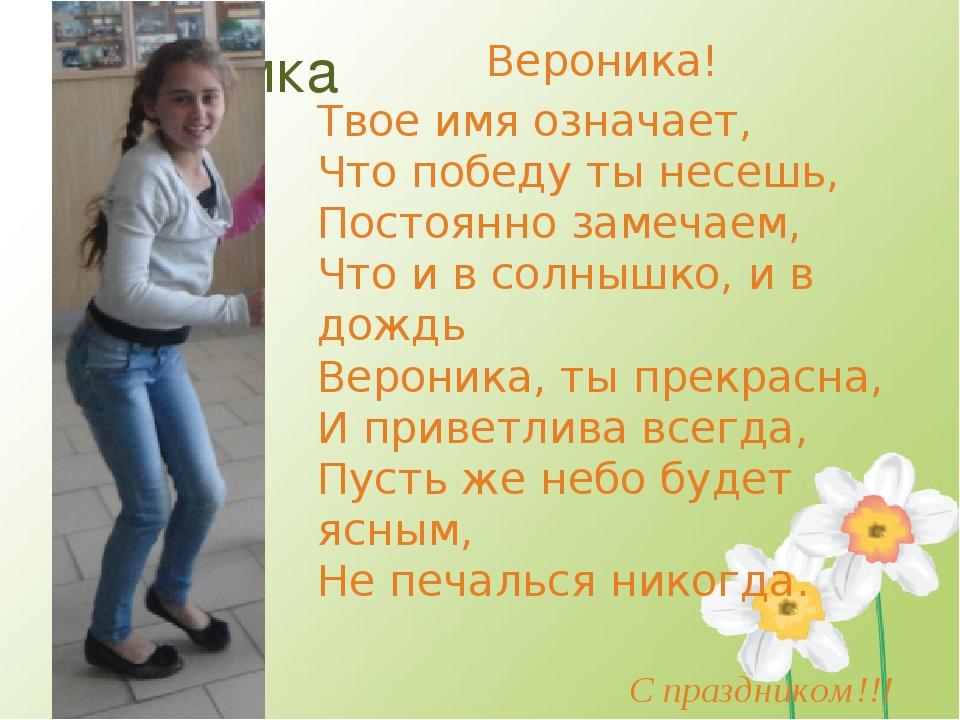 seksualnost-imeni-veronika-super-kuni-zasovivaya-palchiki-palchiki-vo-vse-dirochki