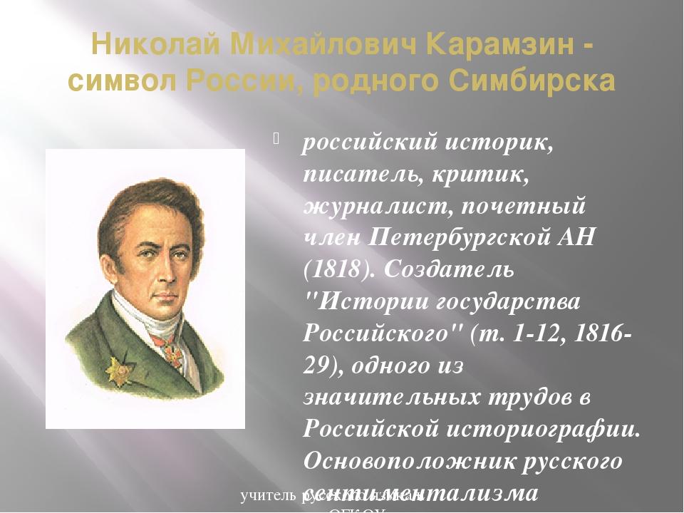 Значение нм карамзина для россии к чему ни обратись в нашей литературе, всему начало положено карамзиным