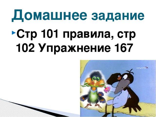 Стр 101 правила, стр 102 Упражнение 167 Домашнее задание